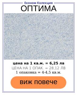 Колекция Оптима / Optima копринена мазилка SILK PLASTER течен тапет Силк Пластер