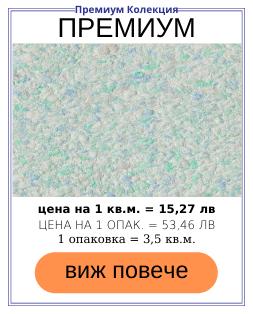 Колекция Премиум / Premium копринена мазилка SILK PLASTER течен тапет Силк Пластер