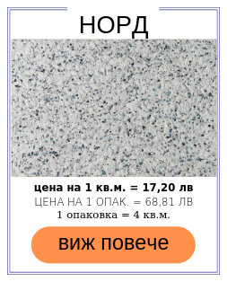 Колекция Норд / Nord копринена мазилка SILK PLASTER течен тапет Силк Пластер