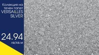Колекция Версай сребро / Versailles Silver копринена мазилка SILK PLASTER течен тапет Силк Пластер