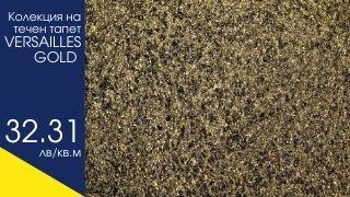 Колекция Версай злато / Versailles Gold копринена мазилка SILK PLASTER течен тапет Силк Пластер