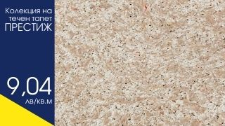 Колекция Престиж / Prestige копринена мазилка SILK PLASTER течен тапет Силк Пластер