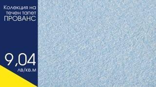Колекция Прованс / Provence копринена мазилка SILK PLASTER течен тапет Силк Пластер